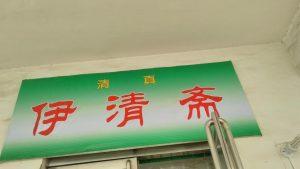 La nuova insegna della mensa islamica, scritta solo con caratteri cinesi.