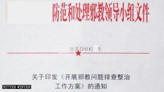 Un documento segreto rivela i dettagli del piano per la persecuzione dei movimenti definiti xie jiao