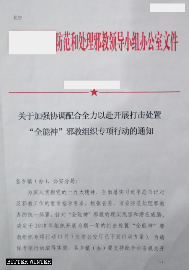 documento del PCC sulla repressione della Chiesa di Dio Onnipotente