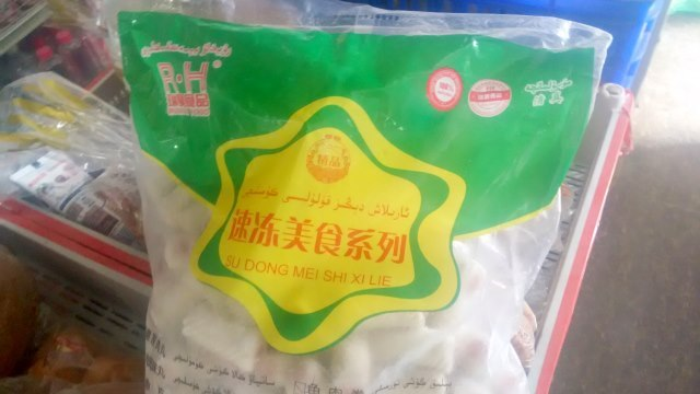 """I prodotti alimentari contenenti la parola """"halal"""" sulla confezione sono stati rimossi con la forza dagli scaffali del negozio"""