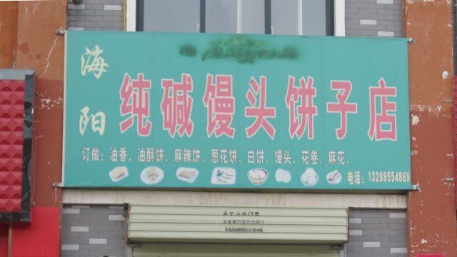 La parola halal e i termini uiguri sono stati cancellati dall'insegna