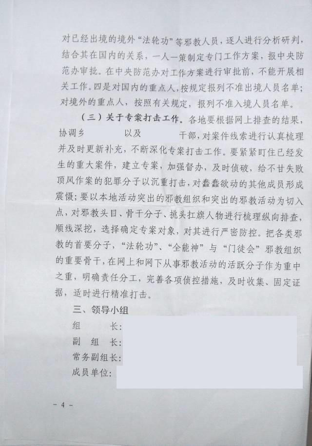 Estratti dal piano del PCC contro i membri degli xie jiao all'estero