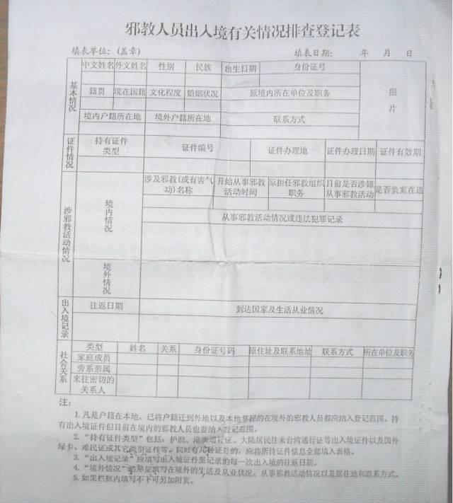 Piano del PCC contro i membri degli xie jiao all'estero