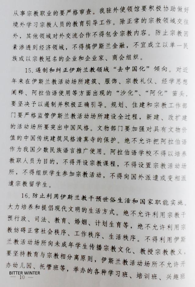 il documento del PCC menziona le restrizioni sulla lingua araba e il divieto assoluto del suo utilizzo