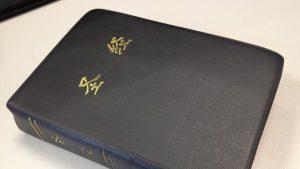 una Bibbia in lingua cinese