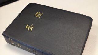 """""""Shouters"""" arrestati per un libro religioso"""