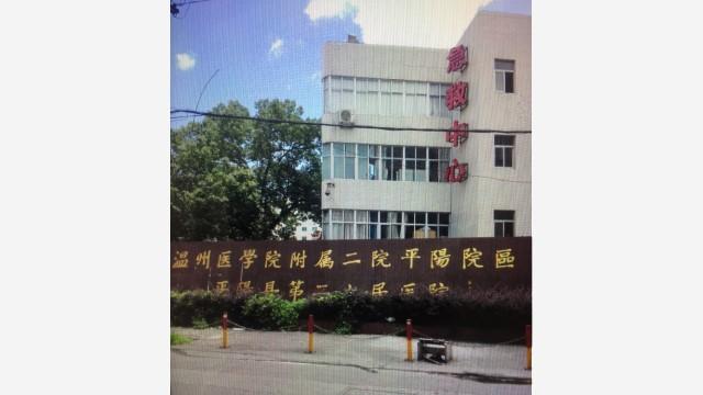 Zhang Zhongsu ricoverato all'ospedale cittadino di Shuitu, nella contea di Pingyang, nell'area metropolitana di Wenzhou