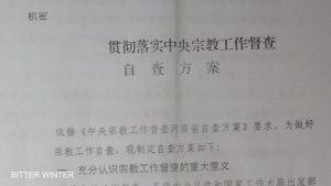 Il documento Quadro di supervisione e auto-ispezione per l'implementazione del lavoro religioso da parte delle autorità centrali adottato in una una città dell'Henan