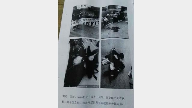 Familiari di Wang Fengquan ferocemente aggrediti mentre cercano di ottenere giustizia