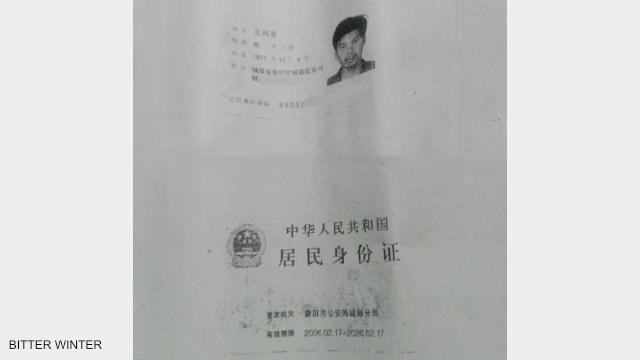 La carta di identità di Wang Fengquan