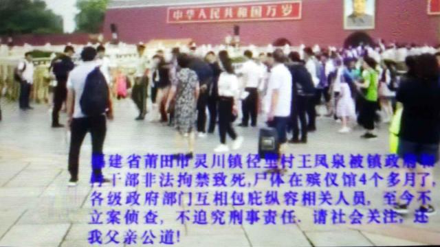 Petizione dei familiari di Wang Fengquan alle autorità centrali di Pechino