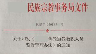 Avviso relativo alla stampa del documento Misure per la gestione e supervisione del clero buddista e taoista