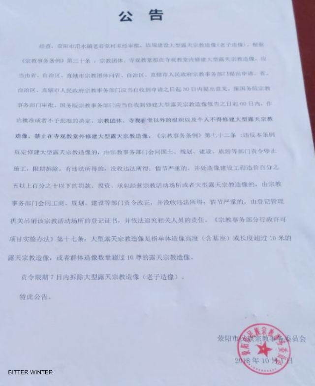 Il documento del Comitato per gli affari etnici e religiosi che ordina la demolizione della statua di Lao Tzu
