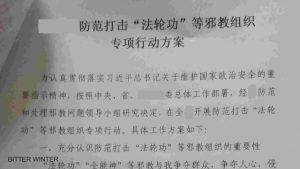 Documento interno rilasciato dall'Ufficio 610 nella provincia del Liaoning