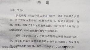 La domanda per il restauro del tempio buddista di Guanyin