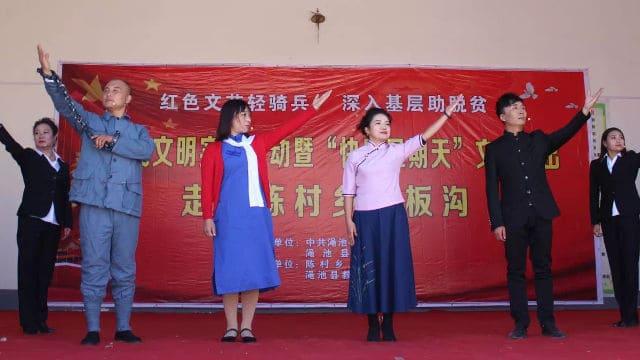 Spettacolo culturale a tema tenutosi domenica 28 ottobre nel villaggio di Shibangou, distretto di Chencun, nella contea di Mianchi