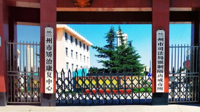 L'esterno del Centro per la riabilitazione da tossicodipendenza in isolamento obbligatorio dell'Ufficio per la giustizia di Lanzhou