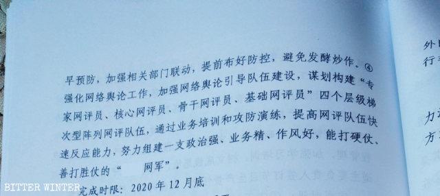 Lo Schema per la suddivisione delle responsabilità nelle attività di rettifica basate sul feedback ricevuto dal Sesto gruppo di ispezione centrale diffuso da un comitato del Partito di una contea nella provincia dell'Heilongjiang