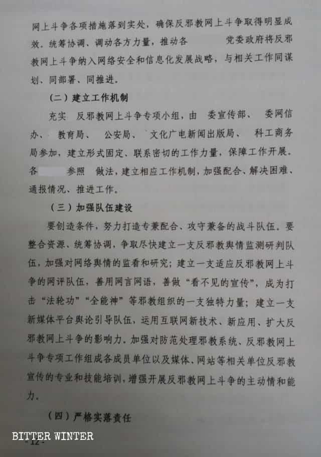 Piano triennale di attacco nella battaglia online contro gli xie jiao prodotto dall'amministrazione di una contea del Guangdong