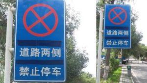 «Divieto di sosta su entrambi i lati della strada». Un normalissimo segnale stradale nel campus della Università Statale dello Xinjiang, a Urumqi. In questo caso, però, la traduzione in lingua uigura è stata cancellata con disprezzo