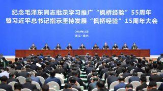Commemorazione dell'ampio studio sull'esperienza di Fengqiao nel suo LV anniversario