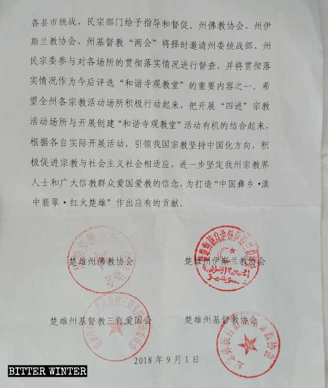 Un estratto del documento rilasciato congiuntamente dai quattro principali gruppi religiosi nella prefettura autonoma di Chuxiong Yi, nella provincia dello Yunnan