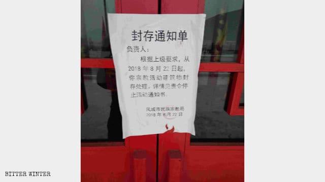 Avviso della chiusura del tempio taoista a Fengcheng