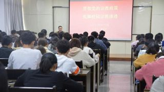 Un incontro sulla prevenzione delle infiltrazioni religiose nell'Università di Zhengzhou