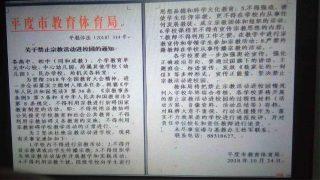 Studenti costretti a ripudiare la religione per iscritto