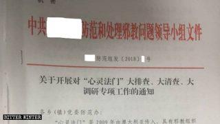 Il PCC reprime il Guan Yin Citta e la Maestra Suprema Ching Hai