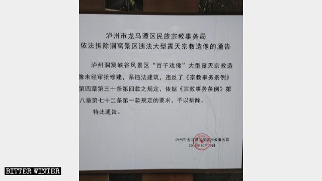 Una nota emessa dalla sezione locale dell'Ufficio per gli affari etnici e religiosi impone la demolizione della statua di Maitreya