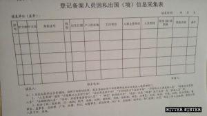 Un modulo per la raccolta informazioni necessario a registrare e archiviare i dati dei dipendenti che lasciano il Paese (o il territorio) per affari personali