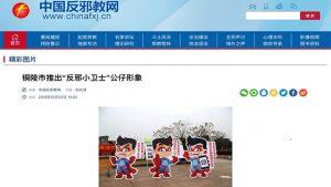 Il sito web China Anti-Xie-Jiao