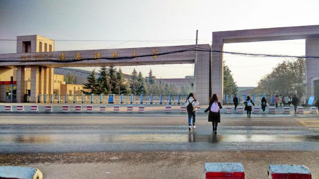Università di Scienze e Tecnologia dello Shaanxi