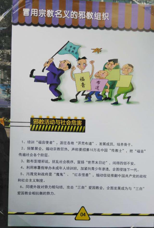 """Le organizzazioni """"xie jiao"""" abusano del titolo di religione"""