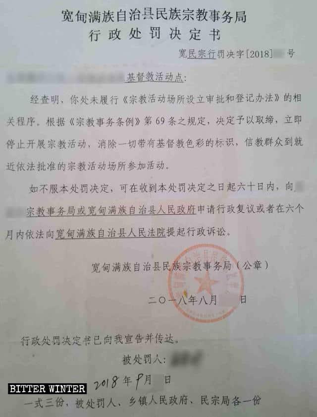 La sentenza relativa alla sanzione amministrativa ricevuta