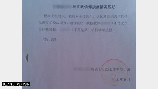 Il modulo dove registrare i risultati di un'indagine condotta in una scuola, che indica se alcuni insegnanti siano risultati credenti