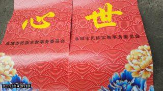 Nell'Henan le autorità sono a caccia di materiali religiosi
