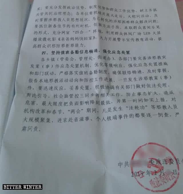 """Un estratto del documento """"anti-xie jiao"""""""