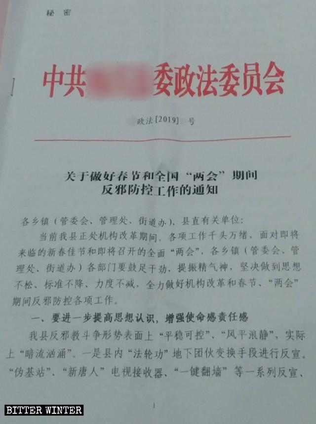 """Documento confidenziale emanato dalla Commissione Politico Legale del PCC di una contea nello Shanxi, intitolato Avviso sulla conduzione dell'attività di prevenzione e di controllo """"anti-xie jiao"""" durante la Festa di Primavera e le Due Sessioni nazionali."""