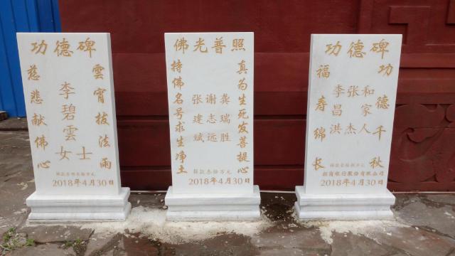 Targa a ricordo dei benefattori che avevano contribuito alla costruzione della statua del Buddha