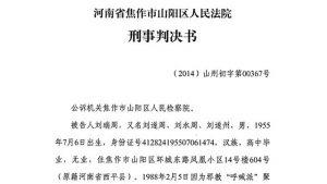 Verdetti penali emessi dal Tribunale del popolo del distretto di Shanyang della città di Jiaozuo che condannano dei responsabili della Local Church