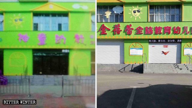 L'asilo Shentong ha modificato il proprio nome in «asilo dell'Educazione completa della mente Bocciolo del fiore dorato»
