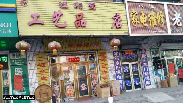 Il carattere Fo è stato eliminato dall'insegna e dalla porta del negozio di artigianato buddhista Sala dei colori vivaci