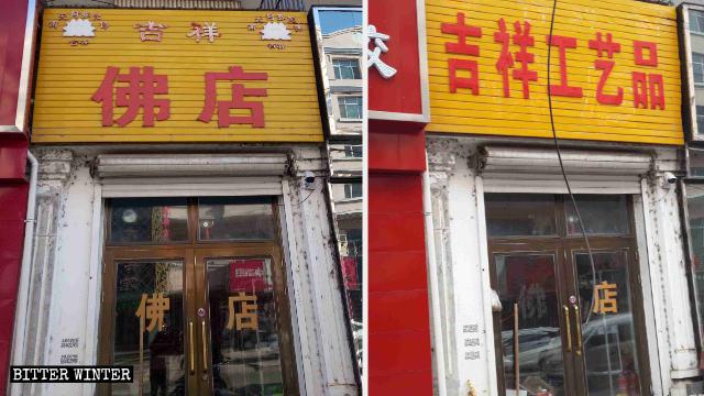 Il negozio di articoli buddhisti di buon auspicio ha cambiato nome in Negozio di artigianato di buon auspicio; il carattere Fo è stato rimosso dalla porta