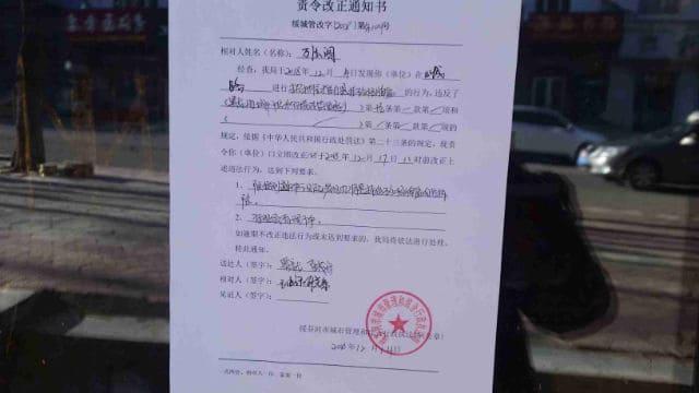 Nota dell'ordine di correzione, emessa dall'Ufficio per la gestione urbana della città di Suifenhe, nella provincia dello Hailongjiang, indirizzata al negozio di merci buddhiste Padiglione Wanfa