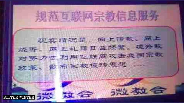 Dal materiale per la formazione del personale ecclesiastico: «Le forze straniere ostili usano internet per attaccare le politiche religiose della Cina»