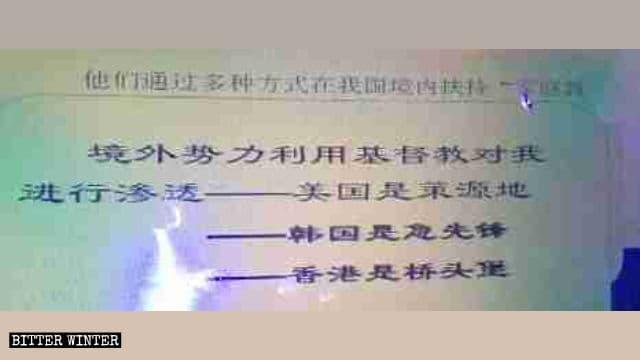 Dai materiali formativi: «Infiltrazione straniera - Gli Stati Uniti sono la sorgente, la Corea del Sud l'avanguardia, Hong Kong la testa di ponte»