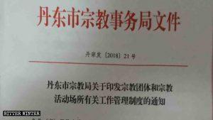 Documento emesso dall'Ufficio per gli affari etnici e religiosi della città di Dandong