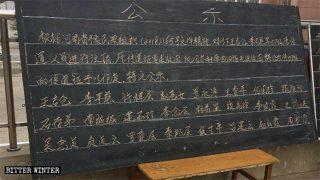 Avviso con cui si informa che i permessi di 57 predicatori sono stati revocati così come esposto nella bacheca della chiesa centrale del distretto di Shanzhou